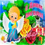 Необычная открытка с днем ангела Мальвина