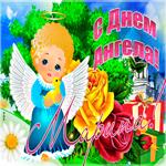 Необычная открытка с днем ангела Марина
