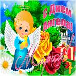Необычная открытка с днем ангела Мария