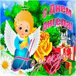 Необычная открытка с днем ангела Надежда