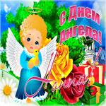 Необычная открытка с днем ангела Нонна