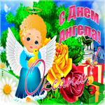 Необычная открытка с днем ангела Оксана