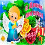 Необычная открытка с днем ангела Ольга