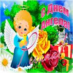 Необычная открытка с днем ангела Регина