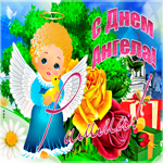 Необычная открытка с днем ангела Римма