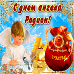 Необычная открытка с днем ангела Родион