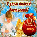 Необычная открытка с днем ангела Ростислав