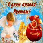 Необычная открытка с днем ангела Рустам
