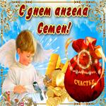 Необычная открытка с днем ангела Семен