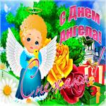 Необычная открытка с днем ангела Снежана
