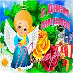 Необычная открытка с днем ангела Тамара