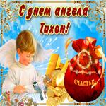 Необычная открытка с днем ангела Тихон
