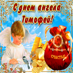 Необычная открытка с днем ангела Тимофей