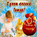 Необычная открытка с днем ангела Тимур