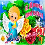 Необычная открытка с днем ангела Виолетта