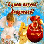 Необычная открытка с днем ангела Владислав