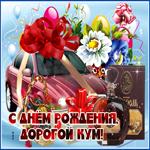 Необычная открытка с днем рождения куму