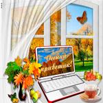 Необычная открытка с осенью