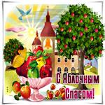 Необычная открытка Яблочный Спас