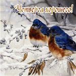 Необычная зимняя открытка четверг