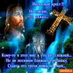 Неси свой крест