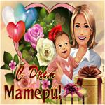 Нежная картинка на День матери