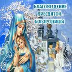 Нежная открытка Благовещение Пресвятой Богородицы
