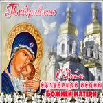 Нежная открытка День Казанской иконы Божией Матери