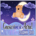 Нежная открытка сладких снов