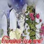 Нежная открытка спокойной ночи