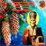 Николай Святой счастья подарит