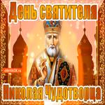 Николай Чудотворец поздравление