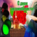 Новая открытка День автомобилиста
