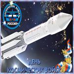 Новая открытка День космических войск