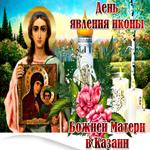 Новая открытка День явления иконы Божией Матери в Казани