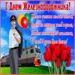 Новая открытка день железнодорожника