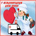 Новая открытка Международный день врача