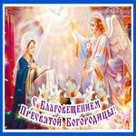 Новая открытка с Благовещением Пресвятой Богородицы