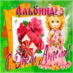 Новая открытка с днем ангела Альбина