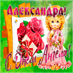 Новая открытка с днем ангела Александра