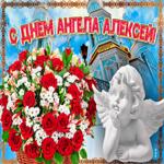 Новая открытка с днем ангела Алексей