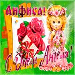 Новая открытка с днем ангела Анфиса