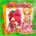 Новая открытка с днем ангела Ангелина