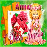Новая открытка с днем ангела Анна