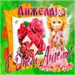 Новая открытка с днем ангела Анжела