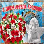 Новая открытка с днем ангела Арсений