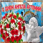 Новая открытка с днем ангела Артемий
