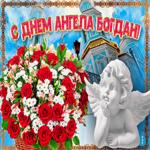 Новая открытка с днем ангела Богдан