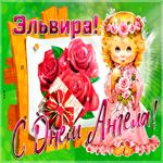 Новая открытка с днем ангела Эльвира