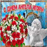 Новая открытка с днем ангела Игорь